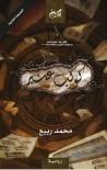 كوكب عنبر - محمد  ربيع
