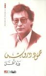 Lesser Roses (ورد أقل) - ward akal - Mahmoud Darwish (محمود درويش)