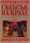 Сблъсък на крале (Песен за огън и лед, #2) - George R.R. Martin, Валерий Русинов