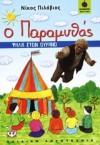 Ο Παραμυθάς: Ψηλά στον ουρανό - Nikos Pilavios, Νίκος Πιλάβιος, Στεφανία Ταπτά