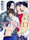 ラブ×エロ [Love x Ero] - Takashi Kanzaki, 神崎 貴至