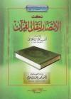 نكت الانتصار لنقل القرآن - أبو بكر الباقلاني, محمد زغلول سلام