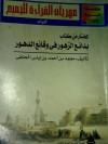 المختار من كتاب بدائع الزهور في وقائع الدهور - محمد بن أحمد بن إياس الحنفي