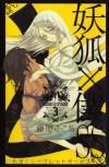 妖狐×僕SS(いぬぼくシークレットサービス) 3 (ガンガンコミックスJOKER) - 藤原 ここあ