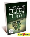 Ice Princess By Camilla Lakberg- Books Translated Into Hebrew/israeli Hebrew Literature - Camilla Lakberg