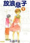 放浪息子 9 - Shimura Takako
