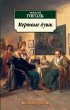 Мёртвые души - Nikolai Gogol
