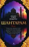 Шантарам - Gregory David Roberts, Грегори Дэвид Робертс, Lev Vysotsky, Mikhail Abushik