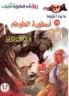 أسطورة الطوطم - أحمد خالد توفيق