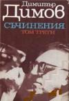 Тютюн - Част втора (Съчинения в пет тома, #3) - Димитър Димов