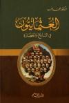 العثمانيون في التاريخ والحضارة - محمد حرب