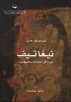 نيغاتيف : من ذاكرة المعتقلات السياسيّات - روزا ياسين حسن