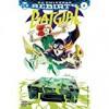 Batgirl (2016-) #6 - Hope Larson, Rafael Albuquerque
