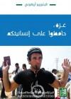 غزة، حافظوا على إنسانيتكم - Vittorio Arrigoni, مالك ونوس