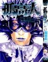 Kokou no Hito, Volume 5 - Shinichi Sakamoto