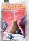 چشمه های بهشت / The Fountains of Paradise - Arthur C. Clarke, محمد قصاع