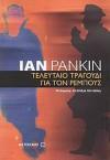 Τελευταίο τραγούδι για τον Ρέμπους - Ian Rankin, Αλεξάνδρα Κονταξάκη