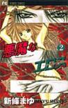 悪魔なエロス2 [Akuma na Eros, Vol. 02] - Mayu Shinjo