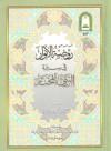 روضة الأنوار في سيرة النبي المختار - Safiur-Rahman Mubarakpuri