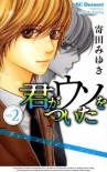 Kimi ga Uso o Tsuita (vol. 2) - Miyuki Yorita
