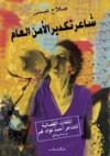 شاعر تكدير الأمن العام: الملفات القضائية للشاعر أحمد فؤاد نجم: دراسة ووثائق - صلاح عيسى