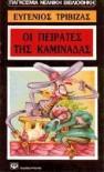 Οι πειρατές της καμινάδας - Eugene Trivizas, Ευγένιος Τριβιζάς, Βαγγέλης Ελευθερίου