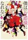 僕はお姫様になれない (1) (電撃コミックスNEXT) - Toshiya Wakabayashi