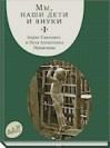 Мы, наши дети и внуки (том 1) - Борис Никитин, Лена Никитина