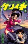 History's Strongest Disciple Kenichi Volume 3 - Syun Matsuena