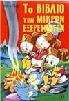 Το Βιβλίο των Μικρών Εξερευνητών - Walt Disney Company