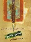 فارسی عمومی - محمد فتوحی, حبيبالله عباسی