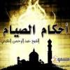 أحكام الصيام - عبد الرحمن بن محمد الهرفي
