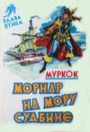 Mornar na moru sudbine - Michael Moorcock, Mirjana Matarić-Radovanov, Božidar Veselinović