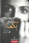 حبيبتي بكماء My Deaf Love - محمد بدر السالم Mohammad Badr al Salem