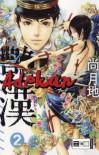 Adekan, Volume 02 - Tsukiji Nao, Ai Aoki