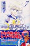 美少女戦士セーラームーン新装版(7) (KCデラックス) - 武内 直子