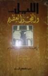 الليل والفجر العظيم - فايزة عبدالمجيد