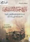 تاريخ حركة الاستشراق الدراسات العربية والإسلامية في أوروبا حتى بداية القرن العشرين - Johann Fück, عمر لطفي العالم, يوهان فوك