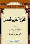فتح العرب لمصر - Alfred J. Butler, محمد فريد أبو حديد