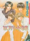 Lover's Flat - Hyouta Fujiyama