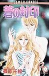 蒼の封印 5 - Chie Shinohara