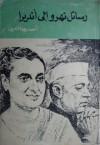 مختارات من رسائل نهرو إلى أنديرا - Jawaharlal Nehru, أحمد بهاء الدين