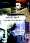 التصوف والتفكيك: درس مقارن بين ابن عربى ودريدا - Ian Almond, حسام نايل
