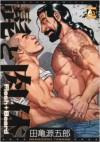 Hige to Nikutai [Flesh + Beard] - Gengoroh Tagame