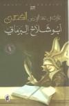 أبو شلاخ البرمائي - Ghazi Abdul Rahman Algosaibi, غازي عبد الرحمن القصيبي
