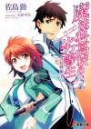 Mahouka Koukou no Rettousei 03 - Nine Schools Competition I (novel) - Tsutomu Satou