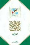 ديوان رامي - أحمد رامي