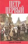 Пётр Первый - Alexei Nikolayevich Tolstoy