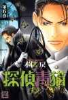探偵青猫 6巻 (花音コミックス) (Japanese Edition) - 本仁戻