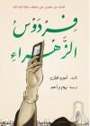 فردوس الزهراء - أمير, خليل, ريم, أحمد